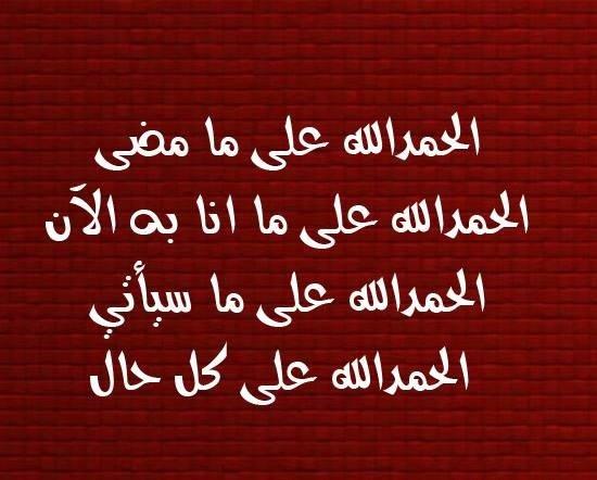 الحمدالله على ما مضى #دعاء