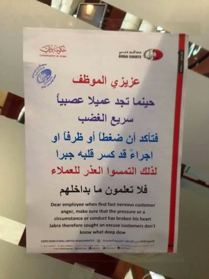 توجيه بسيط لموظفي المحاكم في كوكب #دبي الشقيق