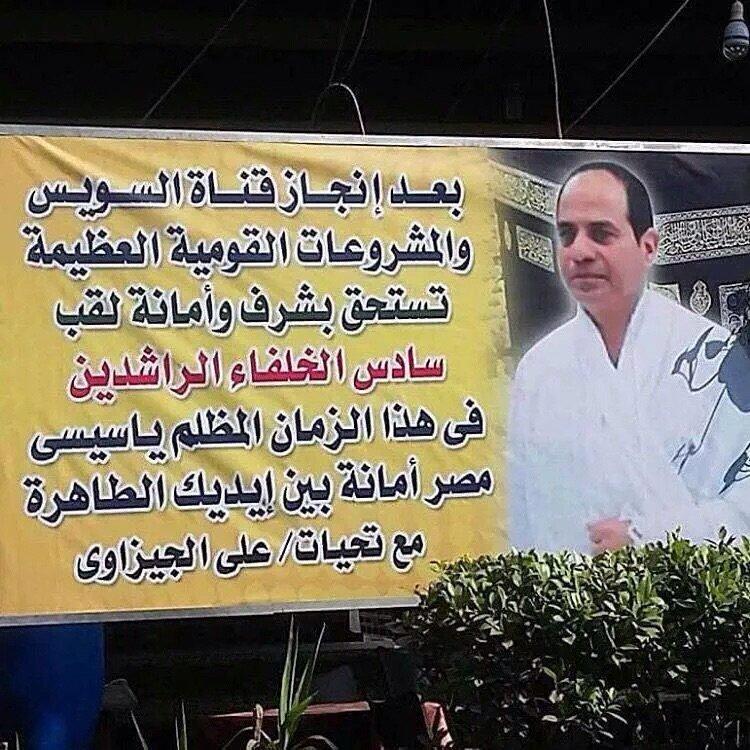 مواطن مصري يطلق لقب سادس الخلفاء الراشدين على الرئيس المصري عبدالفتاح السيسي