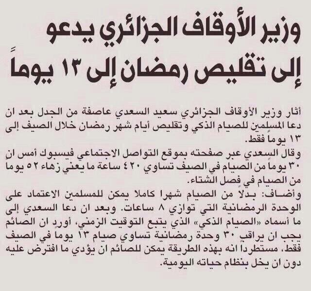 وزير الأوقاف الجزائري فاهم #رمضان غير