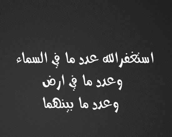 استغفرالله عدد ما في السماء وعدد ما في اﻻرض وعدد ما بينهما#دعاء