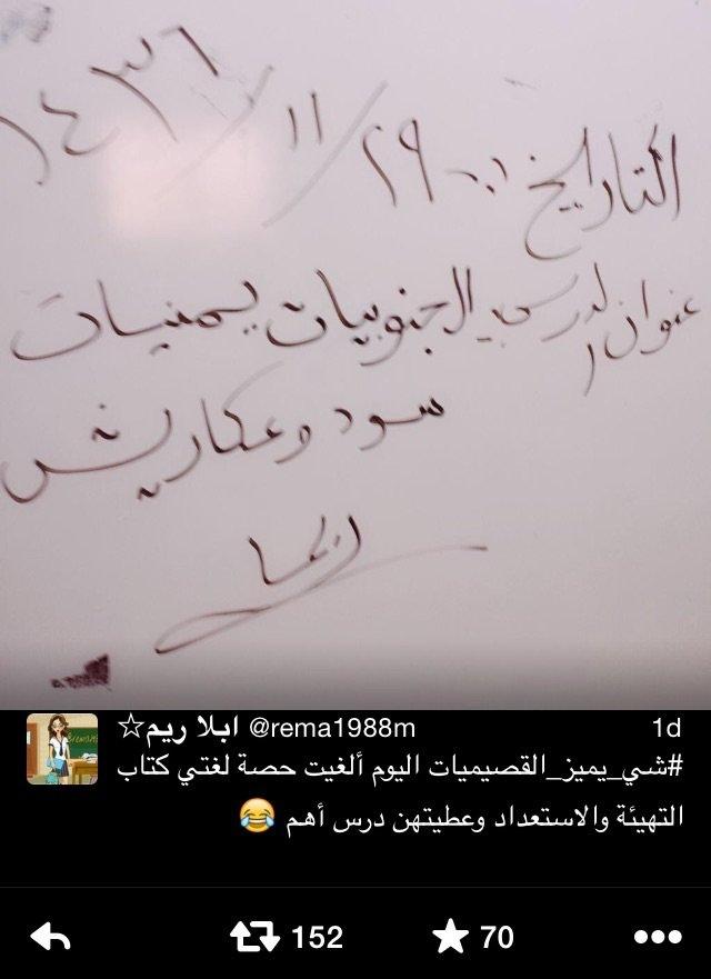 تغريدة من -معلمة- تثير زوبعة عنصرية على #تويتر #عنصريه_معلمه_ضد_الجنوب