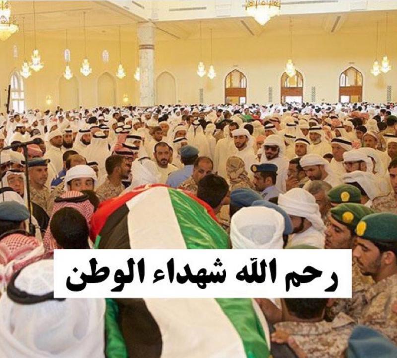 رحم الله شهداء الوطن #الإمارات