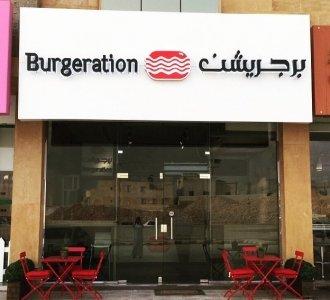 مطعم برجريشن شارع الامام عبدالله ابن سعود ابن عبدالعزيز #الرياض