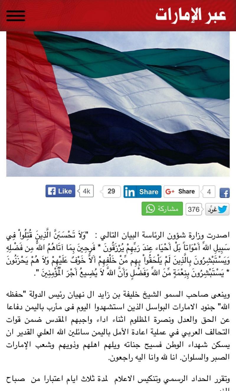 #الإمارات تعلن الحداد الرسمي ثلاثة أيام