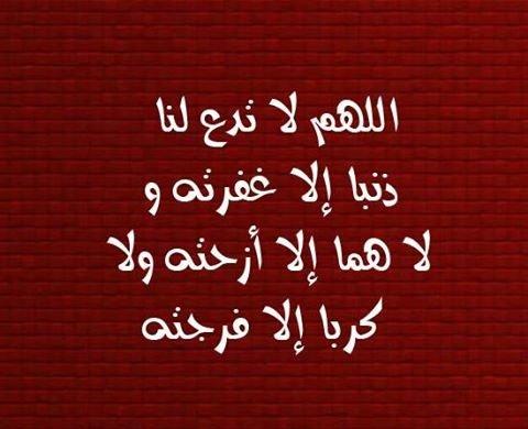اللهم لا تدع لنا ذنبا إلا غفرته ولا هما إلا أزحته ولا كربا إلا فرجته #دعاء