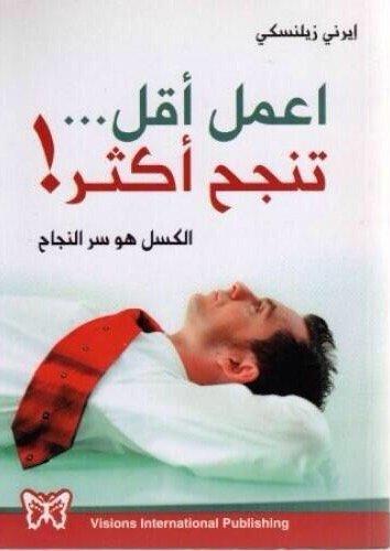الكتاب الأكثر مبيعا في الدول العربية