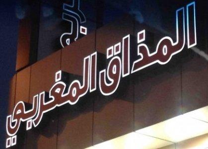 مقهى موروكان تيست - المرجان شارع المرجان، #جدة