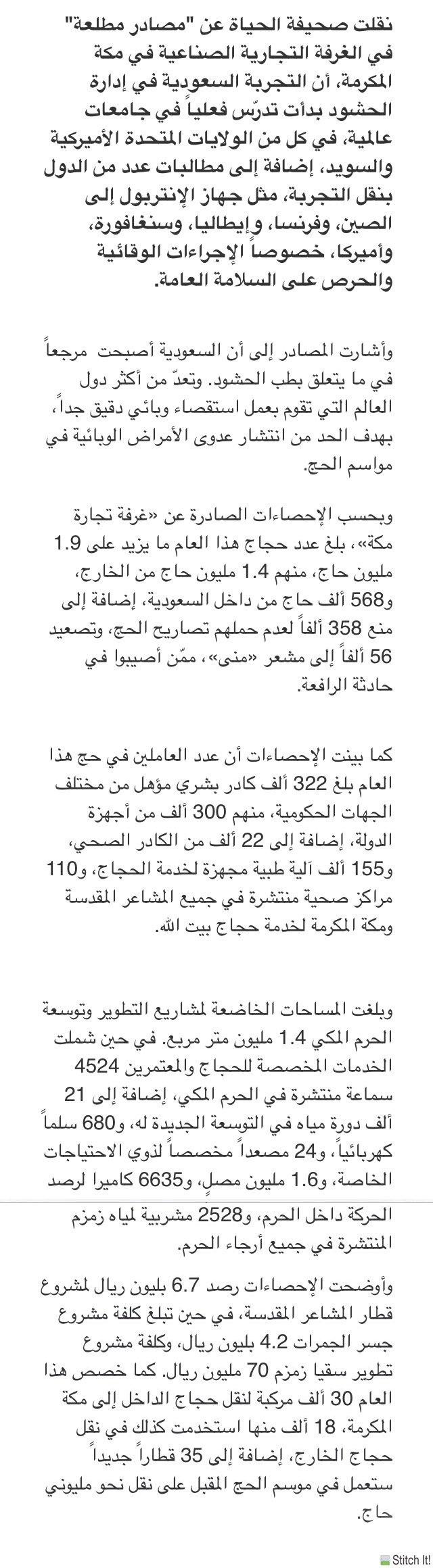 مطالبات عالمية بنقل التجربة #السعودية في إدارة الحشود إلى بلدانهم