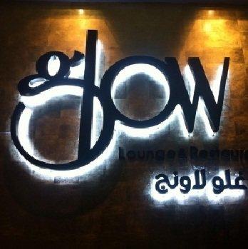 مطعم و صالة جلو أنا سبشيال مول،شارع الأمير سلطان،الروضه، #جدة