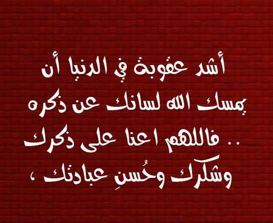 أشد عقوبة في الدنيا أن يمسك الله لسانك عن ذكره .. فاللهم اعنا على ذكرك وشكرك وحُسنِ عبادتك #دعاء