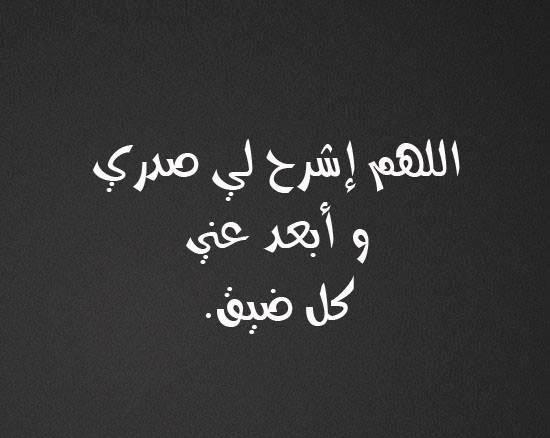 اللهم إشرح لي صدري و أبعد عني كل ضيق
