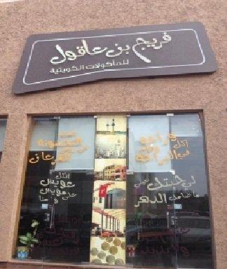 #مطعم فريج بن عجول الروضه ستار سنتر،شارع الروضه، #جدة