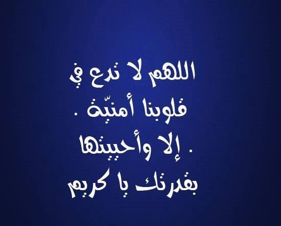 اللهم لا تدع في قلوبنا أمنيّة إلا وأحييتها بقدرتك يا كريم #دعاء