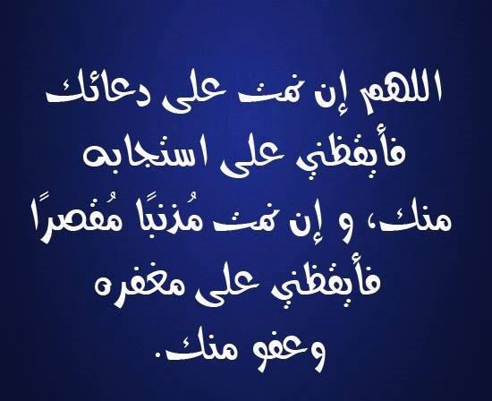 |اللهم إن نمت على دعائك فأيقظني على استجابه منك، و إن نمت مُذنبًا مُقصرًا فأيقظني على مغفره وعفو منك #دعاء