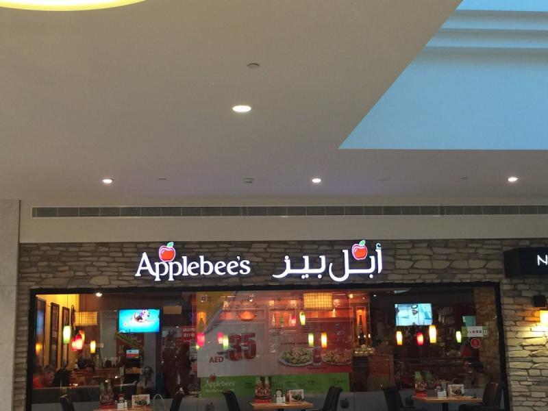 مقهى ابل بيز - المشرف مول #أبوظبي