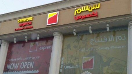 #مطعم سمسم أكسبريس شارع الأندلس -الرويس، #جدة