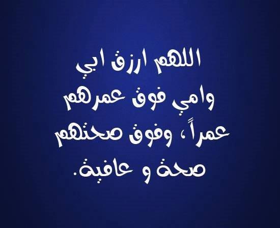 اللهم ارزق ابي وامي فوق عمرهم عمراً، وفوق صحتهم صحة و عافية.#دعاء