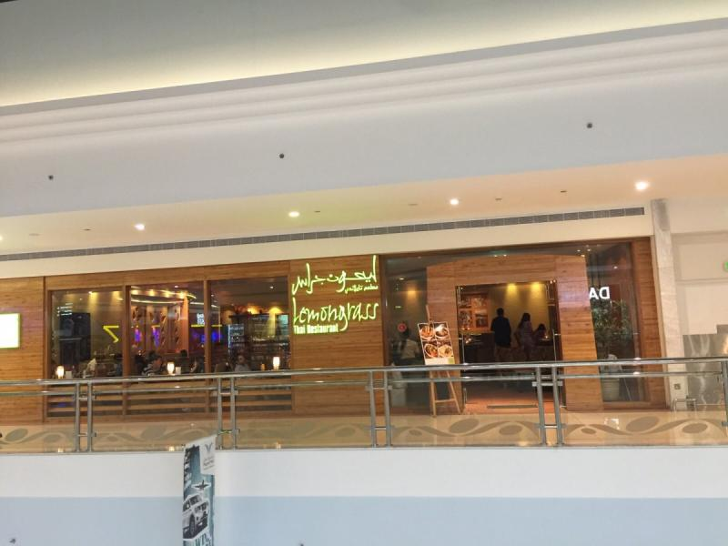 مقهى ليمون جراس - المشرف مول #أبوظبي