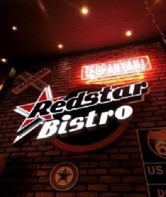مطعم ريدستار بيسترو - الوحدة مول الطابق الأول، الوحدة مول، #أبوظبي