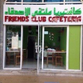 فرندز كلوب كافيتيريا خلف ويرمارت، قرب استر المركز الطبي، الخاليدية، #أبوظبي