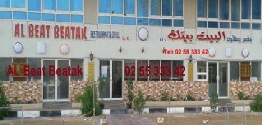 """مطعم و مشاوى \""""البيت بيتك\"""" M-10، قرب مستشفى النور ، مقابل بنك الاتحاد الوطني ، موسى، #أبوظبي"""