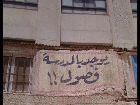يوجد فصول في المدرسة - قول والله