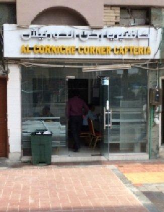 """كافتيريا \""""الكورنيش كورنر\"""" أمام مطعم النصر ، شارع الدفاع ، الدفرة، #أبوظبي"""