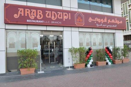 مطعم اراب أودوبى-الزاهيه شارع حمدأن الزاهيه، #أبوظبي
