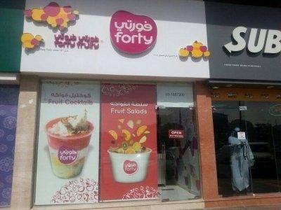 مطعم فورتي فروتي - مارينا مول - طابق التسوية- قرية مارينا #أبوظبي