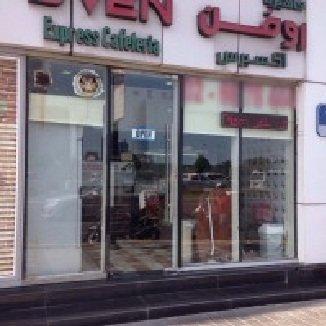 مطعم أوفن اكسبرس قرب بنك أبوظبي الوطني، شارع الكورنيش، الخالدية، #أبوظبي
