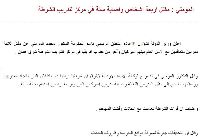 اطلق ضابط شرطة اردني برتبة نقيب فقتل ٣اشخاص ٢ امريكان وشخص من جنوب افريقيا واصاب ٦ اخرين #الموقر