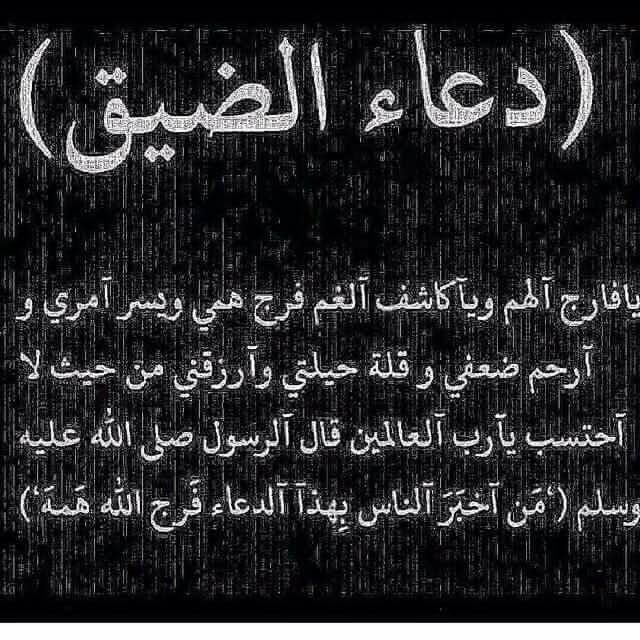 اللهم فرج همنا وهم المهمومين يارب #دعاء