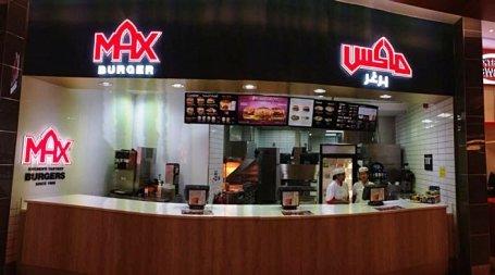 مطعم ماكس برجر-الخالديه مول المستوى 3، منطقة المحكمة الغذائية ، الخالدية مول، الخالدية، #أبوظبي