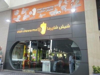 مطعم شيش شاورما-الخالديه الشارع الثالث، قرب شقق فندق كورنيش تاور ، الخالدية، #أبوظبي