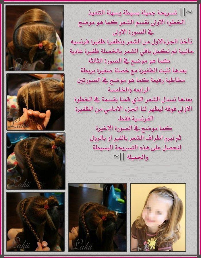 #تسريحات اطفال جميله بالخطوات -61