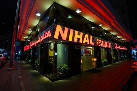 مطعم نيهال مدينة زايد، #أبوظبي