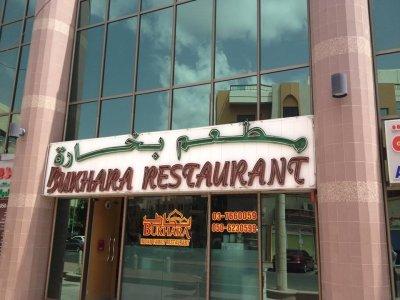 مطعم بخارى ساحة المدينة، خلف مستشفى النور ، شارع خليفة ، العين، #أبوظبي