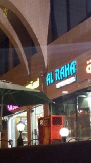 #مطعم ومرطبات الراحه أمام كراج البلدية ، المرور ، شارع مطر، #أبوظبي