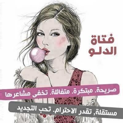 صفات ال #بنات حسب الأبراج فتاة #برج_الدلو