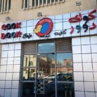 مطعم كوك دور خلف الهلال الأحمر ال#قديم، شارع المرور، آل نهيان، #أبوظبي