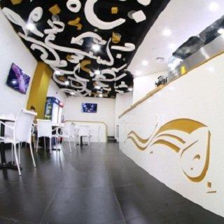 مطعم بي شاورما مارينا سكوير, جزيرة الريم، #أبوظبي