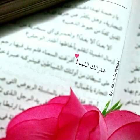 استغفار على نية رضا الله وعنية تيسير امورنا