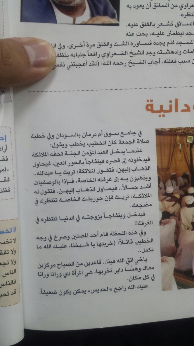 حصل في #السودان