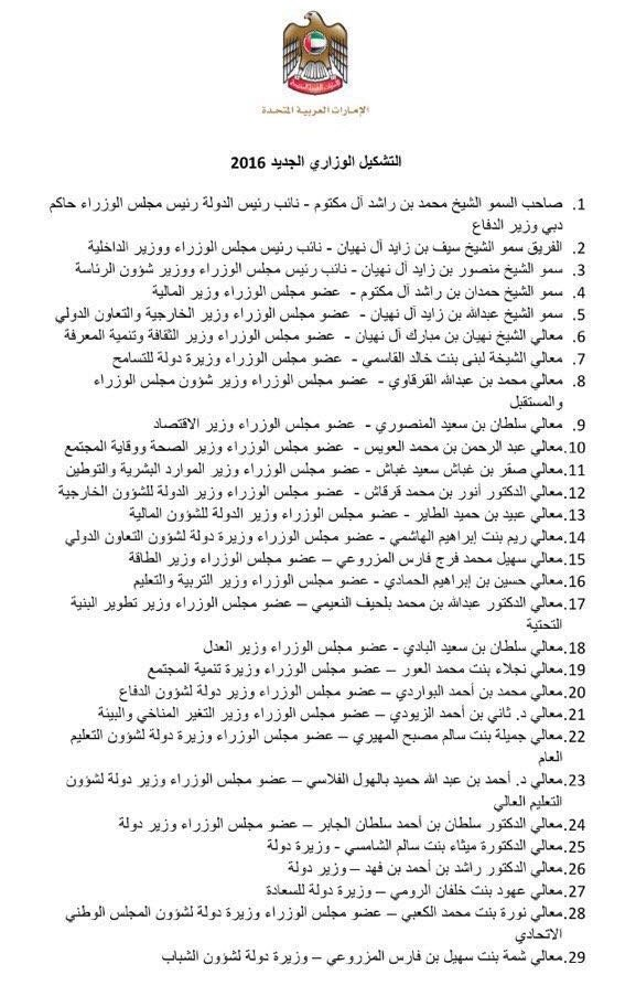 التشكيل الوزاري الجديد 2016 #الإمارات