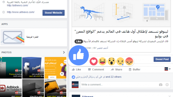 #فيسبوك تطلق خاصية ردود الأفعال الى جوار الإعجاب لكل مستخدمينها