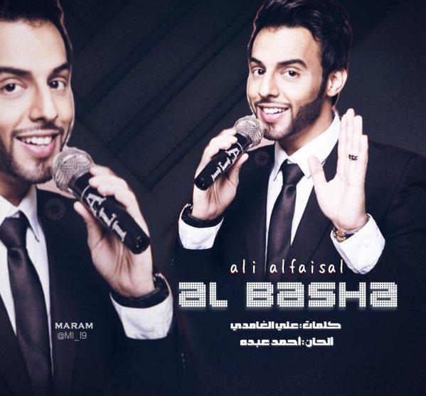 النجم #علي_الفيصل يحصد نجاح اغنية #الباشا باكثر من 135 الف مشاهدة على يوتيوب @ali_alfaisall #alialfaisal