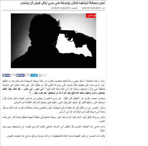 نص رسالة تركها قاتل زوجته في حي نزال قبل أن ينتحر #الاردن