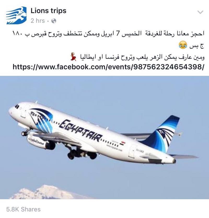 قمة الغباء في استغلال وسائط التواصل الاجتماعي في حادثة #اختطاف_طائرة_مصرية