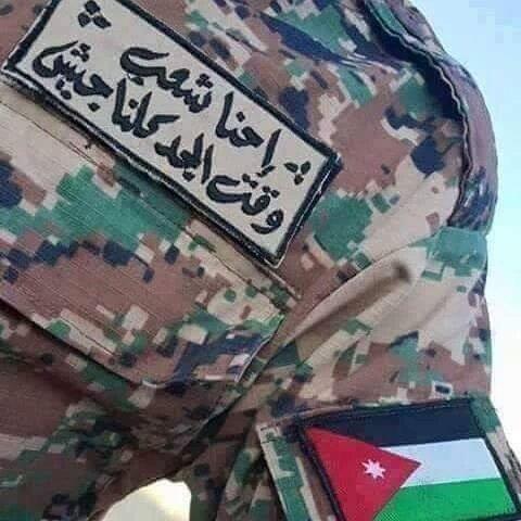 حنا شعب وقت الجد كلنا جيش و وراء الجيش #إربد #الأردن